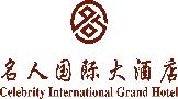 名人国际大酒店