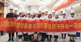 河南美味学院包饺子开心一家乐活......